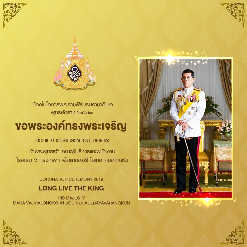 King's coronation